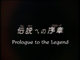 Episode 1 (1990 anime)
