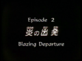 1990 anime - episode 2.png