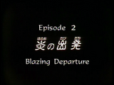 Episode 2 (1990 anime)