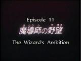 Episode 11 (1990 anime)