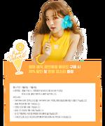 Red Velvet Summer Magic Seulgi Drink Teaser