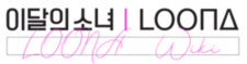Loona Wiki wordmark