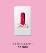 Red Room Merch 3