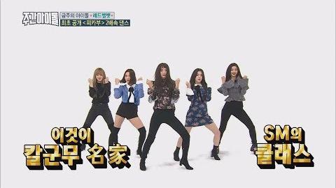 (Weekly Idol EP.331) It's So Amazing REDVELVET 2X faster ver. 'PEEK A BOO!!' '피카부' 2배속 댄스