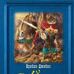 Russian Mattimeo Hardcover 2015