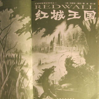 Redwall China title page
