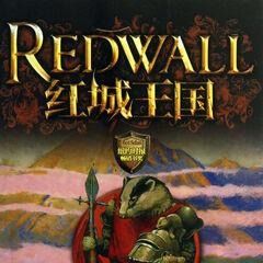 Book 1: Mara - 獾主的城堡(1獾城的瑪拉)/紅城王國