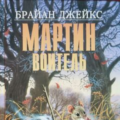 Russian Martin the Warrior Hardcover