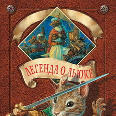 Russian Legend of Luke Hardcover