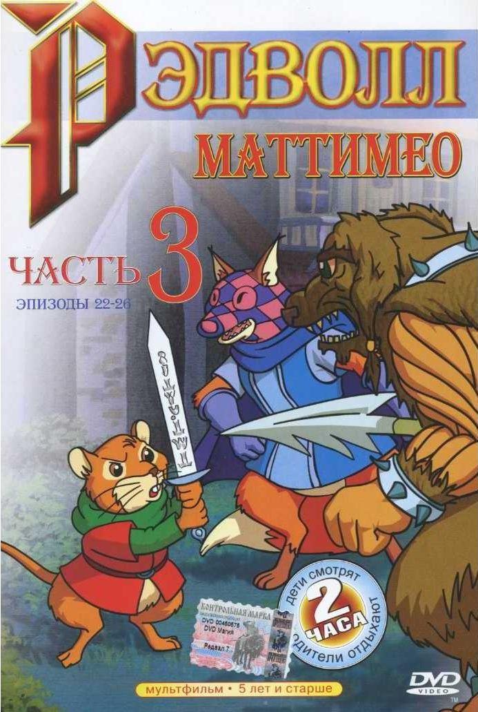 RussianDVDMattimeo3
