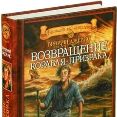 Russian The Angel's Command hardcover