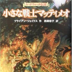 Japanese Mattimeo Hardcover
