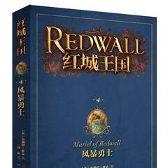 Chinese Mariel of Redwall 2