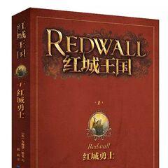 Chinese Redwall 4