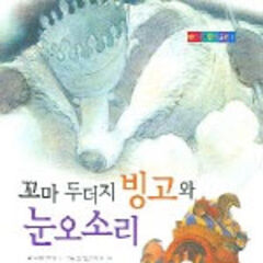 Korean A Redwall Winter's Tale Hardcover