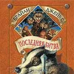 Russian Lord Brocktree Hardcover
