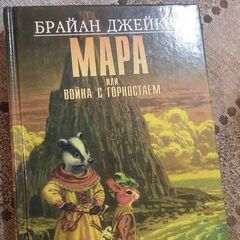 Russian Salamandastron Hardcover