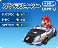 MKAGPDX Mario Special 9
