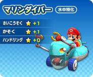 Mario Special 5