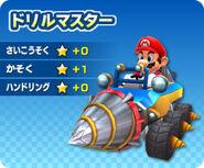 MKAGPDX Mario Special 8