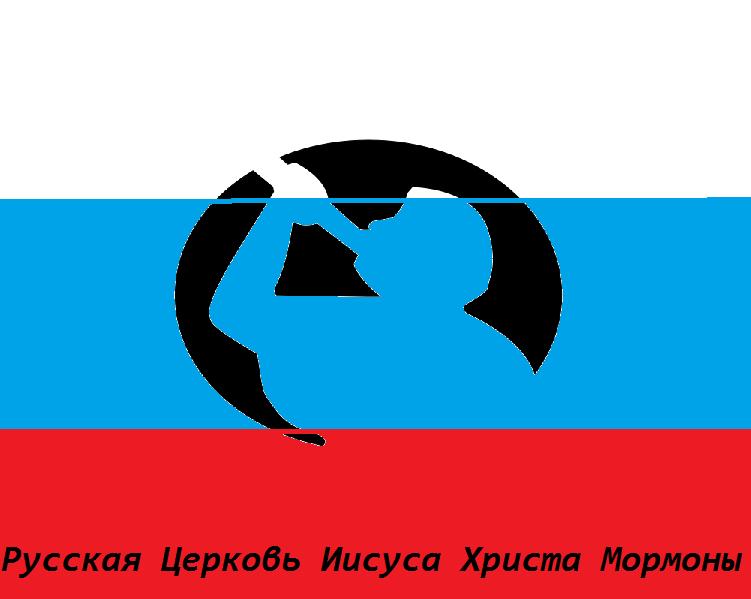 Russian Church Of Jesus Christ Of Mormons Relatoralonge Wiki