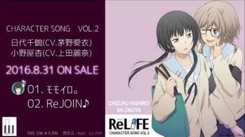 ReLIFEキャラクターソングVOL.2 日代千鶴(CV.茅野愛衣)& 小野屋杏(CV.上田麗奈)