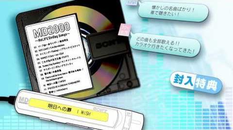 TVアニメ「ReLIFE」エンディングテーマ集「MD2000 ~ReLIFE Ending Songs~」2016年9月21日(水)発売