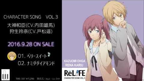 ReLIFEキャラクターソングVOL.3 大神和臣(CV.内田雄馬)& 狩生玲奈(CV.戸松遥)