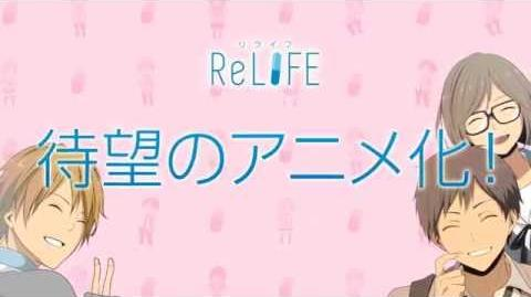 アニメ「ReLIFE」キックオフ映像