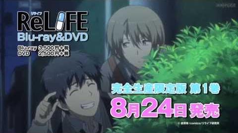 TVアニメ「ReLIFE」Blu-ray&DVD Vol.1 2016年8月24日(水)発売