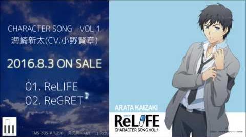 ReLIFEキャラクターソング VOL.1 海崎新太(CV.小野賢章)試聴動画