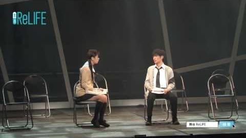 舞台「ReLIFE」公演ダイジェスト