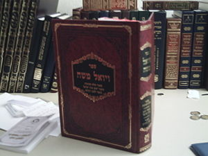 Vayoel Moshe1