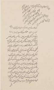 First page of the Javáhiru'l-Asrár - Project Gutenberg eText 16939