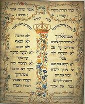 Decalogue parchment by Jekuthiel Sofer 1768