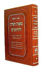 Mishna tora44