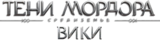 Shadow of Mordor Wiki-wordmark