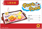 My Lovely Fast Food 4