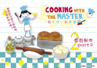 Cooking with The Master 2