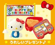 Hello Kitty Happy birthday - 6