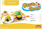 My Lovely Fast Food 8