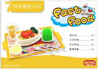 My Lovely Fast Food 7
