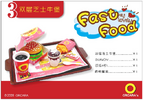 My Lovely Fast Food 3