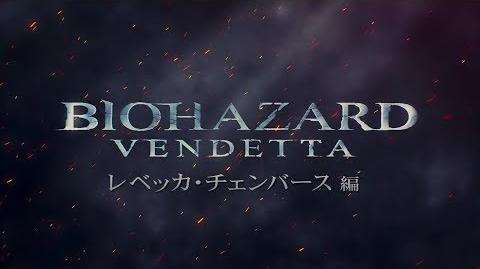 『BIOHAZARD VENDETTA(バイオハザード:ヴェンデッタ)』ショートPV③ レベッカ・チェンバース 編