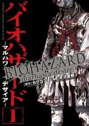 BIOHAZARD marhawa desire 1 - front cover