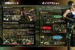 RE5 PS3 jp manual (13)