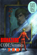 BIOHAZARD CODE Veronica VOL.6 - page 4