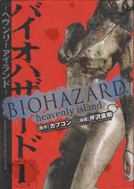 BIOHAZARD heavenly island Vol.1 - Japanese front cover