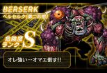 BIOHAZARD Clan Master - Battle art - Beserk 3