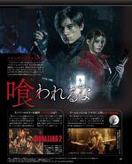 RE2make Famitsu 2
